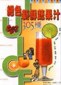 絕色新鮮蔬果汁305種