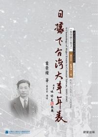 日據下台灣大事年表