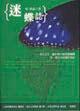 迷蝶誌:一本以文字.攝影與手繪迷戀蝴蝶及一種生活姿態的劄記
