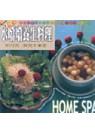 HOME SPA水噹噹養生料理