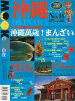 沖繩 =  Okinawa /