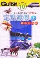 定點渡假:全台灣熱門渡假Top 60處