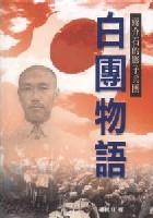 蔣介石的影子兵團-白團物語