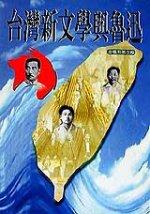 台灣新文學與魯迅