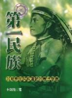 第一民族 : 臺灣原住民族運動的憲法意義
