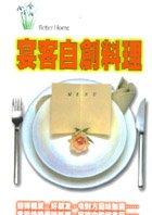 宴客自創料理