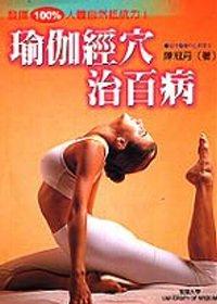 瑜伽經穴治百病
