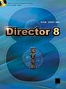 Director 8完全攻略
