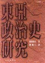 東亞政治史研究