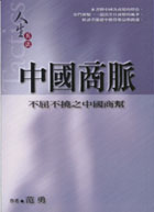 中國商脈:不屈不撓之中國商幫