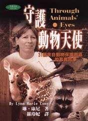守護動物天使:31個來自動物保護園區的真實故事