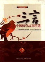 三言:中國傳奇故事精選