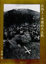 在路上:中國的天主教:李小明攝影集:the catholic church in China Xiao-Ming Li monograph