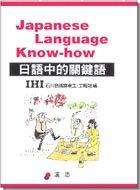 日語中的關鍵語