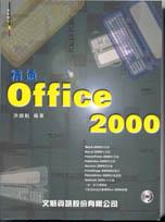 精通Office 2000