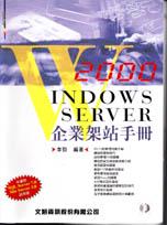Windows 2000 server企業架站手冊