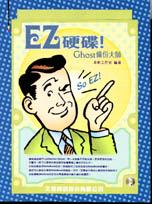 EZ硬碟!:Ghost備份大師