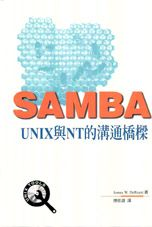 SAMBA-UNIX與NT的溝通橋樑