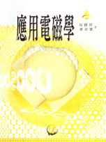 應用電磁學 = Electromagnetism application