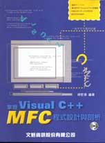 掌握Visual C++ MFC程式設計與剖析