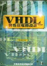 VHDL與數位電路設計