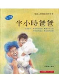半小時爸爸 :  3-4歲兒童人格發展訓練手冊 /