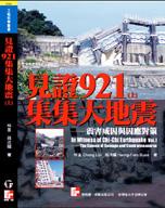 見證921集集大地震:震害成因與因應對策