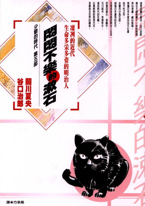 悶悶不樂的漱石-少爺的時代第五...