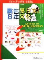 看廣告學日文&日本文化