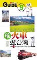 搭火車遊台灣 :  全台13條環島鐵路深度知性之旅 /