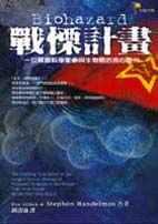 戰慄計畫 :  一位蘇聯科學家參與生物戰的良心告白 /
