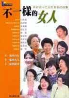 不一樣的女人 :  新政府十位女性首長的故事 /