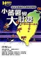 小蕃薯變大肚婆:你從沒想過的臺灣地理趣事