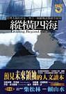 縱橫四海:管理大師杜拉克、聖吉、柯維暢談無疆界領導