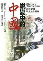 蛻變中的中國 :  政經變遷與民主化契機 /