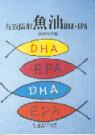 有效攝取魚油DHA.EPA