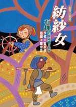 紡紗女:有趣的童話寓言故事