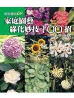 家庭園藝綠化妙技100招:居家綠化DIY