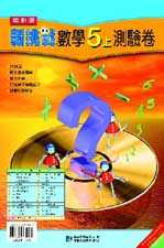 測驗(學習)卷:康軒版新挑戰國小數學測驗卷(5上)