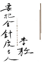 要把金針度與人:二00種中國古典名著導讀