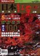 日本超完美紅葉之旅