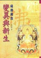 變異與新生 :  藏傳佛教 /
