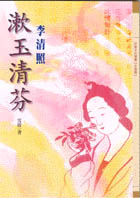 漱玉清芬 :  李清照 /
