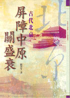 屏障中原關盛衰 :  古代北京 /