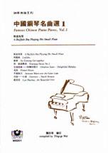~鋼琴樂譜系列1~中國鋼琴名曲選 1 ──牧童短笛