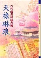天祿琳琅 :  古代藏書和藏書樓 /
