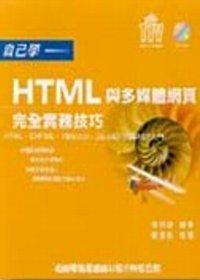 自己學HTML與多媒體網頁完全實務技巧