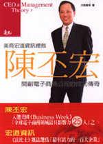 陳丕宏開創電子商務公司的成功傳奇