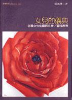 女兒的儀典 : 台灣女性心靈與文學/藝術表現