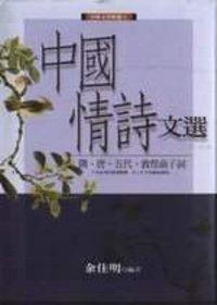 中國情詩文選 :  隋、唐、五代、敦煌曲子調 /